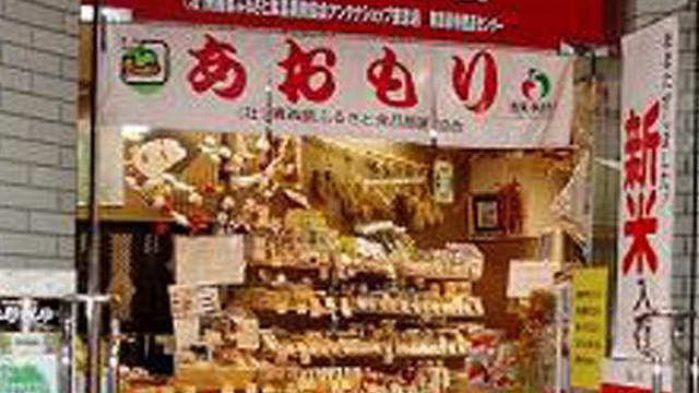 東京で青森県を体感!(その1)