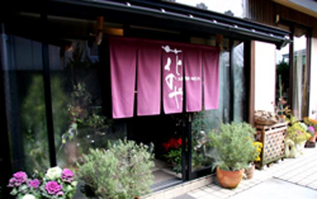 まるで津軽の親戚の家に来たようなお店「花のや」