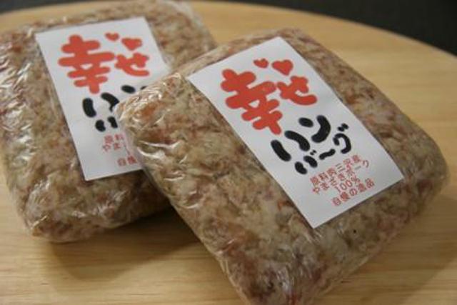 幸せな日に食べたい「幸せハンバーグ」