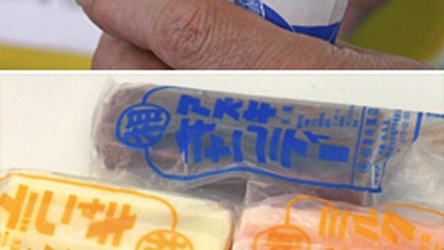 津軽アイスキャンディー3 「相馬のアイス」