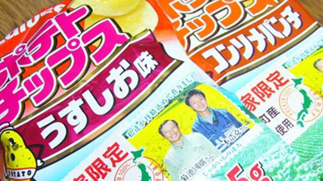 青森県横浜町産 じゃがいも100%使用