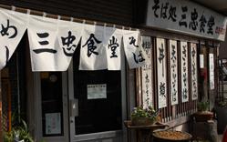 """""""津軽そば""""と""""けの汁"""""""