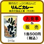 木村食品さんのりんごカレー