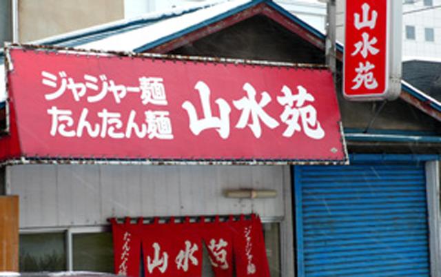 ホワイトアウトな日に食べたジャージャー麺