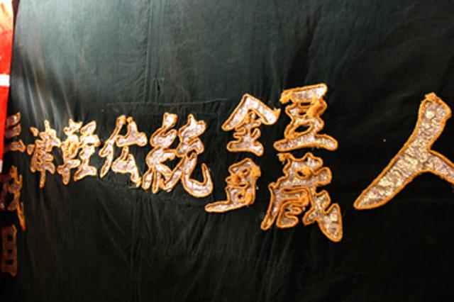 金多豆蔵(きんたまめじょ)