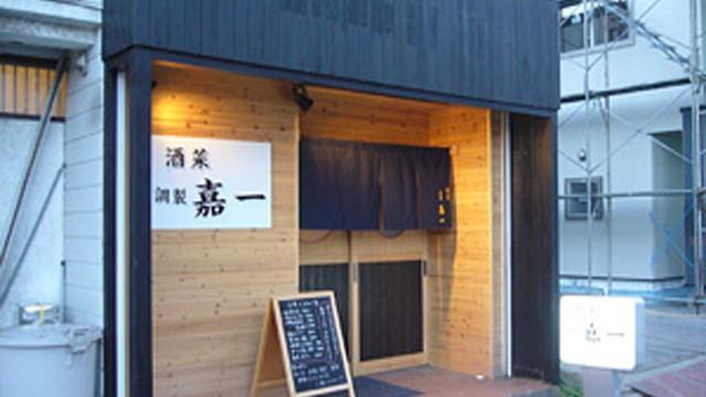 酒菜 調製 嘉一 (さかな ちょうせい かいち)