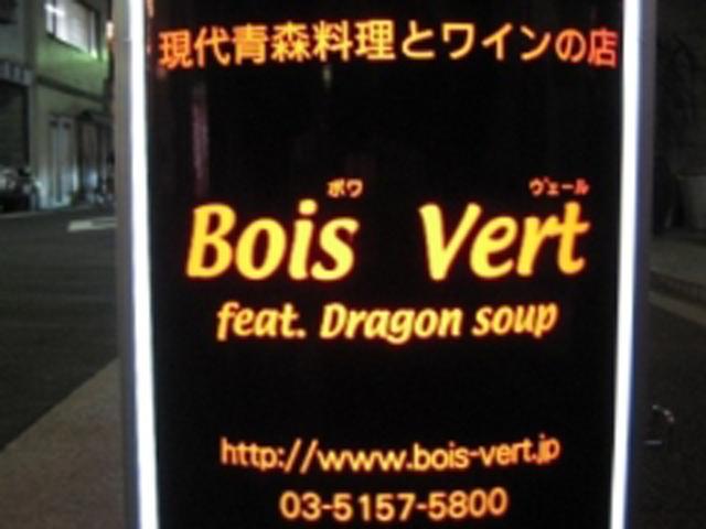 「Bois Vert (ボワヴェール)」