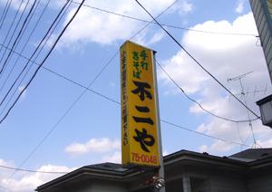 十和田バラ焼 5 その旨さは南へ