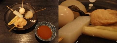 居酒屋「跳人」に生姜味噌おでんが!