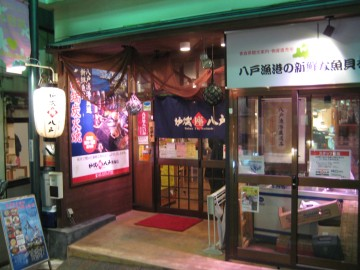 せんべい汁だって東京にあるのです ~炉端座八戸