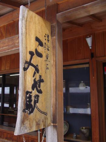津軽黒石こみせ駅