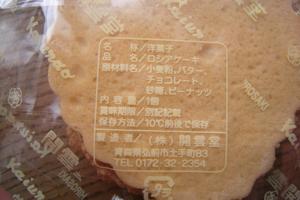 弘前 開雲堂の「ロシアケーキ」