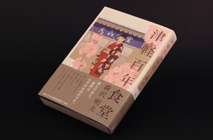 津軽百年食堂 本日発売!