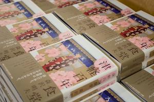 「津軽百年食堂」