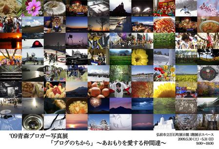 '09青森ブロガー写真展  「ブログのちから」~あおもりを愛する仲間達~