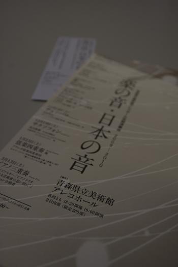 青森県立美術館アレコホール定期演奏会