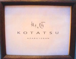 焼きの匠 kotatsu