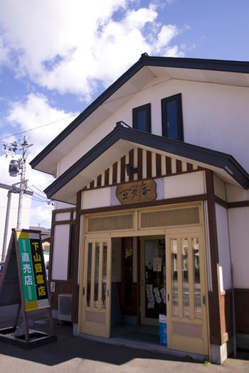 下山豆富店の「黄金樹」