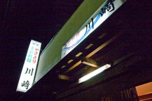弘前市「川崎」