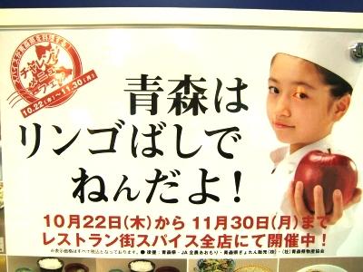 青森はリンゴばしでねぇんだYo!