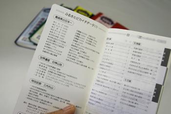 青森県民手帳