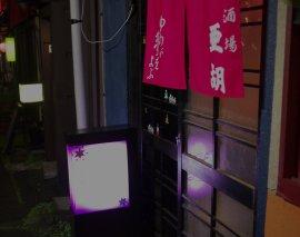 fureaiyokocho6