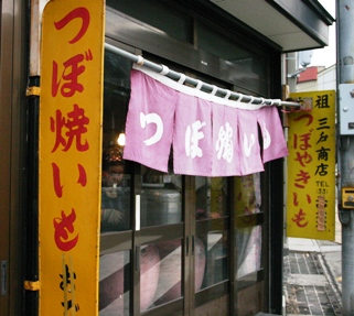 tsuboyaki