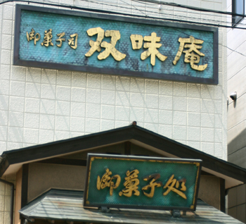 「御菓子司双味庵」