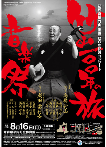 初代高橋竹山生誕100年
