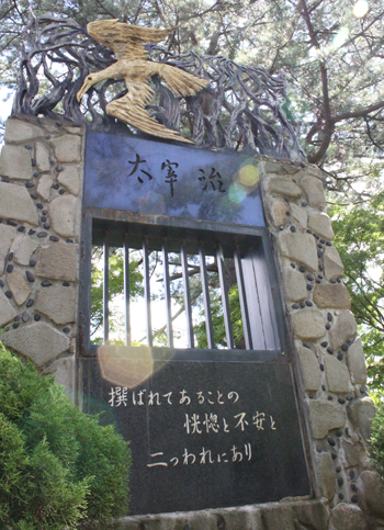 生誕101年! 太宰ミュージアム
