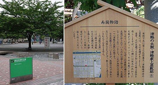 上屋敷跡・津軽稲荷神社