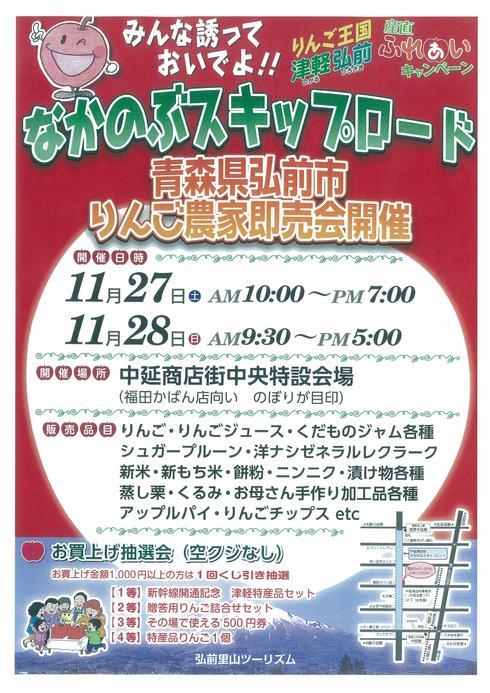 週末イベント情報< in 大宮&東京 >