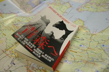 「STORY BOX JAPAN 青森へ」