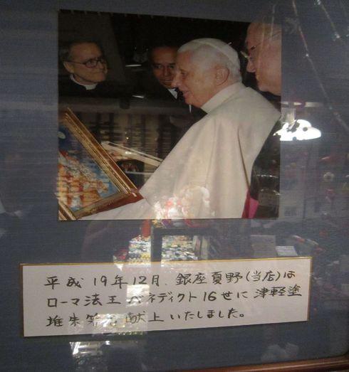 青森の手仕事<津軽塗>
