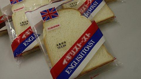工藤パンの『イギリストースト』