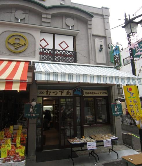 青森を東京で ~青森物産ショップ「むつ下北」オープン♪~