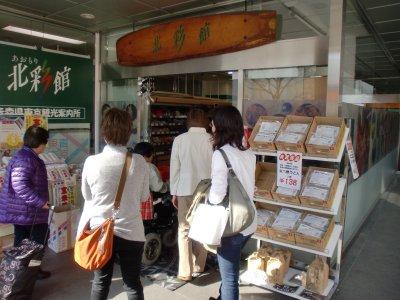 """青森の元気を""""北彩館東京店""""から!"""