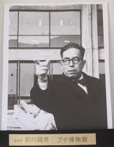 前川國男プチ博物館オープン!