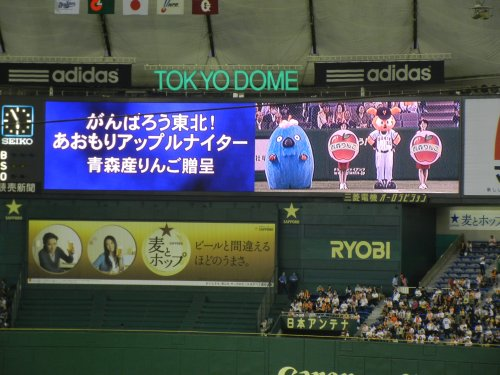 """東京ドームで青森PR """"あおもりアップルナイター"""""""
