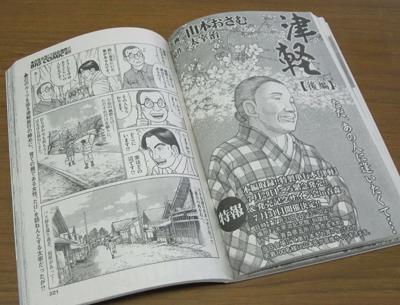 太宰治短編集「津軽」堂々発売です!