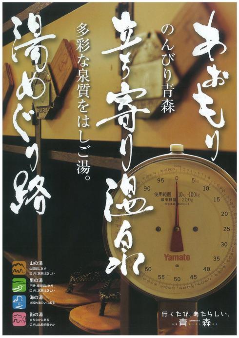 日本一の温泉銭湯!