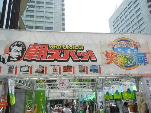 赤坂サカスで震災復興応援