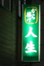 三沢の夜、「人生」と「自分の場所」。