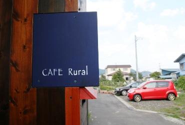 西目屋村のヨーロッパ風カフェ「CAFE Rural」