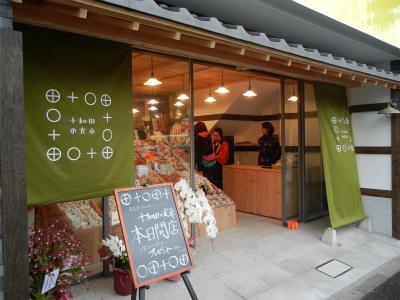 「十和田の食卓」 グランドオープン!