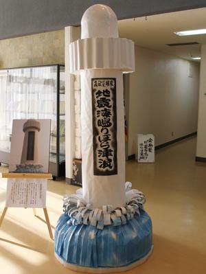 「地震海鳴りほら津浪 2011」