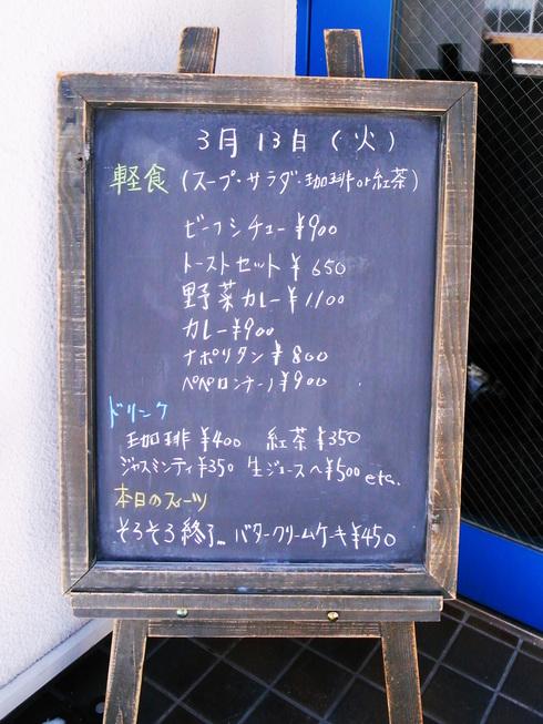 カフェ 「Espada (エスパダ)」