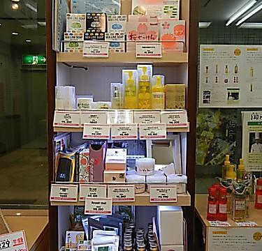 あおもり北彩館東京店に「プロテオグリカンコーナー」が新登場