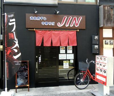 「JIN」さんのラーメン