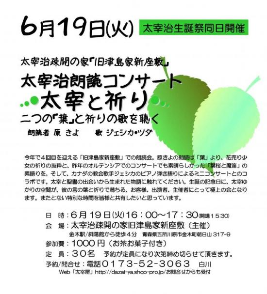 太宰治の生誕日は新座敷で朗読コンサート